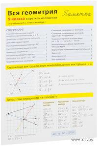 Вся геометрия 9 класса в кратком изложении. Памятка. Д. Горина