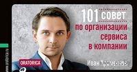 101 совет по организации сервиса в компании. Иван Хроменков
