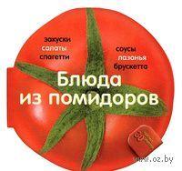 Блюда из помидоров. Карла Барди