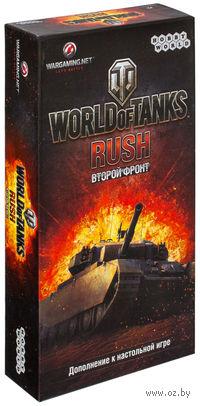 World of Tanks: Rush - Второй фронт (дополнение)