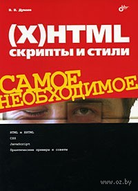 (Х)HTML, скрипты и стили. Самое необходимое. Вадим Дунаев
