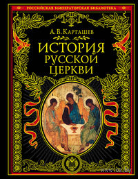 История Русской Церкви. Александр Карташев