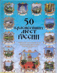 50 красивейших мест России. Вадим Сингаевский