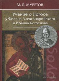 Учение о Логосе у Филона Александрийского и Иоанна Богослова. Митрофан Муретов