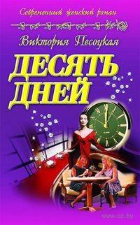 Десять дней. Виктория Песоцкая