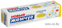 """Зубная паста """"Новый Жемчуг. Ромашка"""" (50 мл)"""