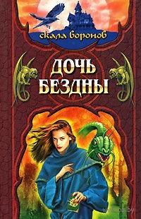 Дочь Бездны. Книга 2. Джеффри Хантингтон