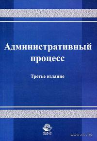 Административный процесс. Виктория Волкова, Елена Хахалева, Ирина Кардашова