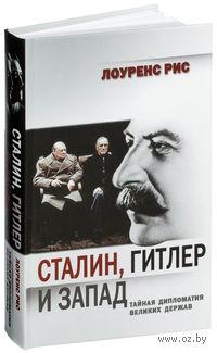 Сталин, Гитлер и Запад: Тайная дипломатия Великих держав. Рис Лоуренс