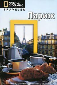 Париж. Путеводитель. Лиза Дэвидсон