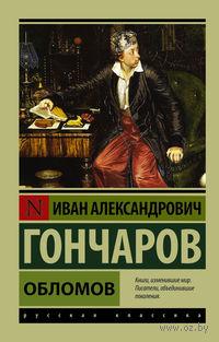 Обломов (м). Иван Гончаров
