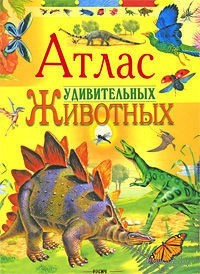 Атлас удивительных животных. Руперт Мэттьюс, Джилл Бейли, Клинт Твист