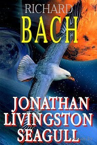 Jonathan Livingston Seagull. Ричард Бах