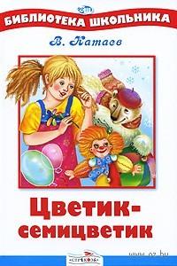 Цветик-семицветик. Валентин Катаев