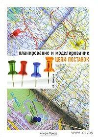 Планирование и моделирование цепи поставок. Андрей Бочкарев
