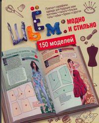 Шьем. Модно и стильно. 150 моделей. Светлана Ермакова