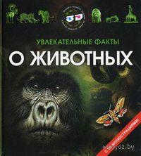 Увлекательные факты о животных (+ 3D-очки)