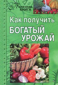 Как получить богатый урожай