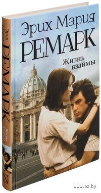 Жизнь взаймы (кинообложка). Эрих Мария  Ремарк