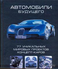 Автомобили будущего. 77 уникальных мировых проектов концепт-каров. Ричард Дридж