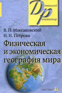 Физическая и экономическая география мира. В. Максаковский, Наталья Петрова