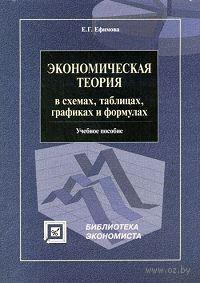 Экономическая теория в схемах, таблицах, графиках и формулах. Елена Ефимова