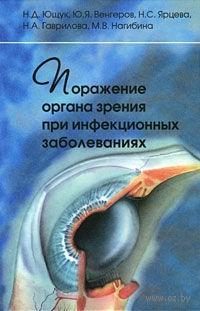 Поражение органа зрения при инфекционных заболеваниях. Николай Ющук, Юрий Венгеров, Наталья Гаврилова