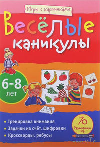 Веселые каникулы. 6-8 лет. Екатерина Румянцева