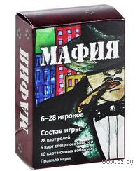 Мафия (карточная)