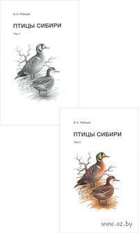Птицы Сибири. Справочник-определитель. В 2 томах (комплект из 2 книг)
