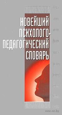 Новейший психолого-педагогический словарь. Е. Рапацевич