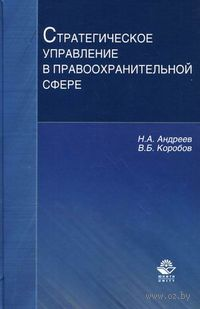 Стратегическое управление в правоохранительной сфере. Николай Андреев, Виктор Коробов