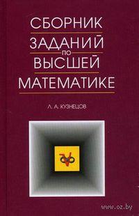 Сборник заданий по высшей математике. Леонид Кузнецов