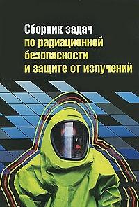 Сборник задач по радиационной безопасности и защите от излучений. Виктор Кармазин