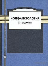 Конфликтология. Хрестоматия. Николай Леонов