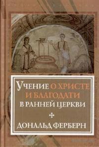 Учение о Христе и Благодати в ранней Церкви. Д. Ферберн
