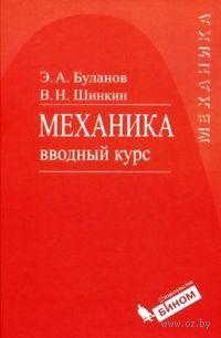 Механика. Вводный курс. Эдуард Буланов, Владимир Шинкин