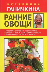 Ранние овощи. Октябрина Ганичкина, Александр Ганичкин