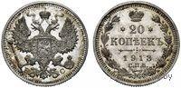 20 копеек 1913 СПБ ВС