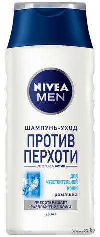 """Шампунь для волос """"Для чувствительной кожи"""" (250 мл)"""