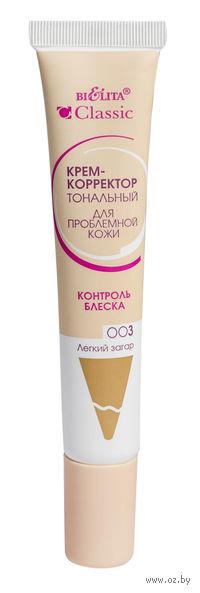 Крем-корректор тональный для проблемной кожи (тон 003, легкий загар; 20 мл)