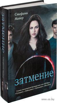 Затмение (книга третья). Стефани Майер