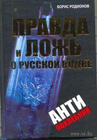 Правда и ложь о русской водке. АнтиПохлебкин. Борис Родионов
