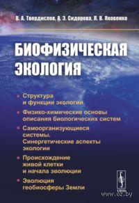 Биофизическая экология