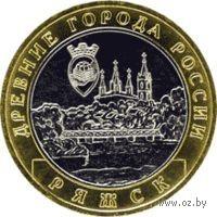 10 рублей - Ряжск