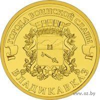 10 рублей - Владикавказ