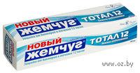"""Зубная паста """"Новый Жемчуг. Тотал 12 + нежное отбеливание"""" (100 мл)"""