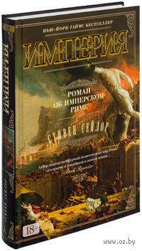 Империя. Роман об императорском Риме