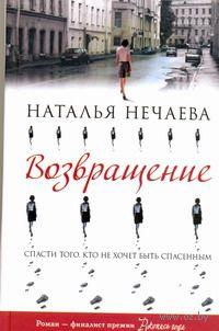 Возвращение. Наталья Нечаева