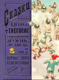 Сказки по изданиям Кнебеля (синяя)